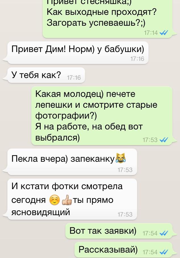 anketa-dlya-znakomstva-s-devushkoy-obrazets